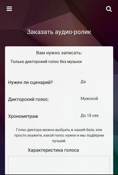 ГЛАВЗВУК - продакшн студия screenshot 4