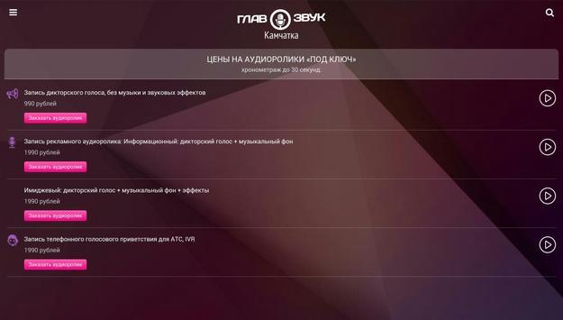 ГЛАВЗВУК - продакшн студия screenshot 5