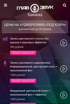 ГЛАВЗВУК - продакшн студия poster