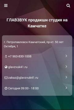 ГЛАВЗВУК - продакшн студия screenshot 3