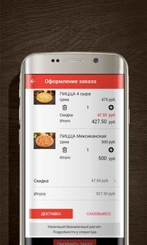 PitStop, доставка еды в Краснодаре screenshot 3