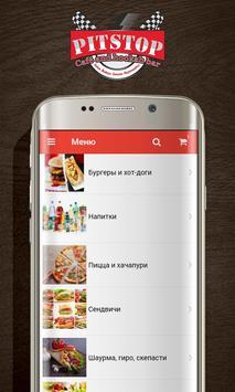 PitStop, доставка еды в Краснодаре poster