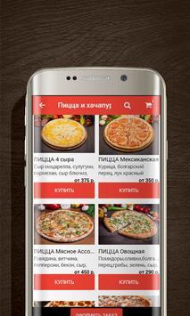 PitStop, доставка еды в Краснодаре screenshot 1