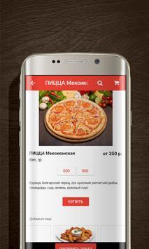 PitStop, доставка еды в Краснодаре screenshot 2
