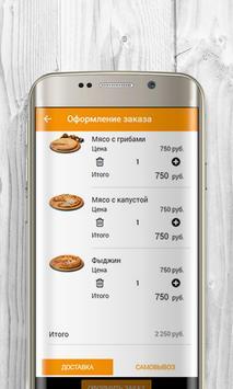 Кафе Осетия, г. Владивосток | Доставка еды screenshot 3