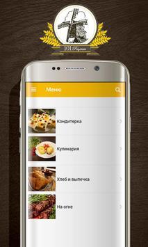 101 Рецепт, доставка еды в Ростове-на-Дону poster