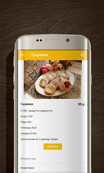 101 Рецепт, доставка еды в Ростове-на-Дону screenshot 2