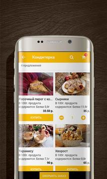 101 Рецепт, доставка еды в Ростове-на-Дону screenshot 5