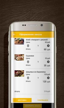 101 Рецепт, доставка еды в Ростове-на-Дону screenshot 7
