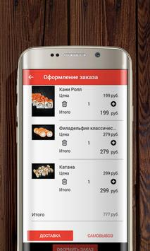 Суши Инари, доставка суши, роллов, вок в Омске screenshot 11