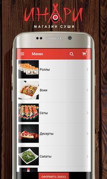 Суши Инари, доставка суши, роллов, вок в Омске screenshot 1