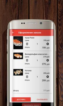 Суши Инари, доставка суши, роллов, вок в Омске screenshot 3