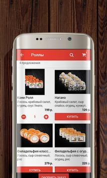 Суши Инари, доставка суши, роллов, вок в Омске screenshot 4