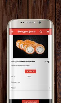 Суши Инари, доставка суши, роллов, вок в Омске screenshot 6