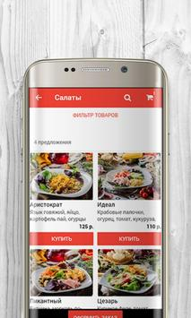 Pizza Rosso, доставка еды в Красноярске screenshot 10