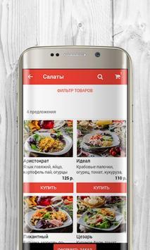 Pizza Rosso, доставка еды в Красноярске screenshot 2