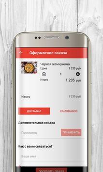 Pizza Rosso, доставка еды в Красноярске screenshot 5