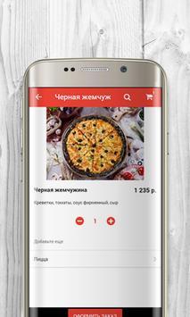 Pizza Rosso, доставка еды в Красноярске screenshot 7