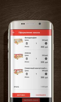 Суши Boom, доставка суши в Санкт-Петербурге screenshot 3