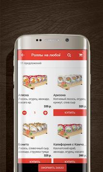 Суши Boom, доставка суши в Санкт-Петербурге screenshot 1