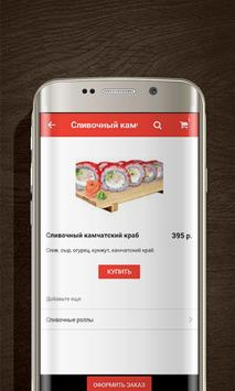 Суши Boom, доставка суши в Санкт-Петербурге screenshot 2
