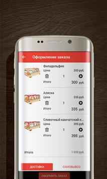 Суши Boom, доставка суши в Санкт-Петербурге screenshot 7