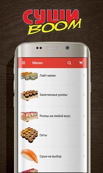 Суши Boom, доставка суши в Санкт-Петербурге screenshot 8