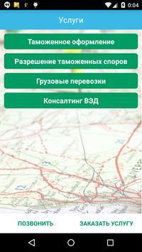 ГЕСТИОН apk screenshot