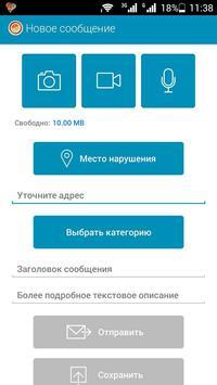 Благоустройство apk screenshot
