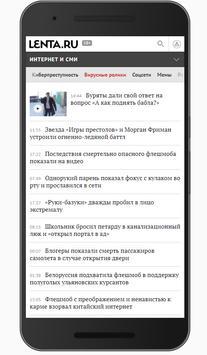 Лента ру – новости Lenta ru (unofficial) screenshot 5