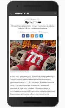 Лента ру – новости Lenta ru (unofficial) screenshot 6