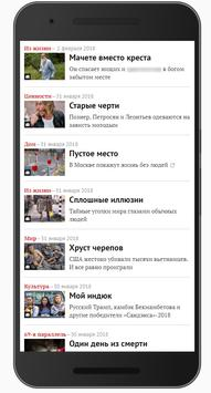 Лента ру – новости Lenta ru (unofficial) poster