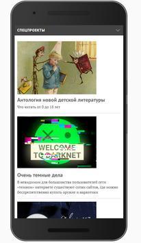 Лента ру – новости Lenta ru (unofficial) screenshot 1