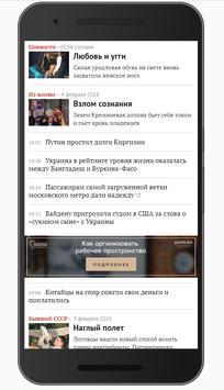 Лента ру – новости Lenta ru (unofficial) screenshot 2