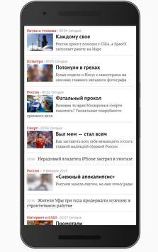 Лента ру – новости Lenta ru (unofficial) screenshot 3