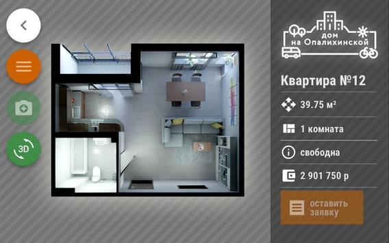 """Жилой комплекс """"Дом на Опалихинской"""" screenshot 2"""