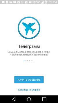 Русский Телеграмм (unofficial) постер