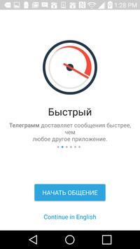 Русский Телеграмм (unofficial) скриншот 1