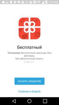 Русский Телеграмм (unofficial) скриншот 2