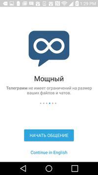Русский Телеграмм (unofficial) скриншот 3