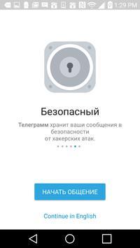 Русский Телеграмм (unofficial) скриншот 4