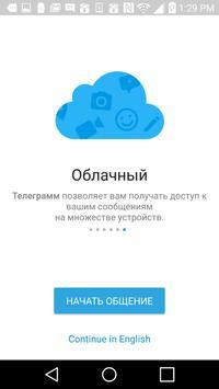 Русский Телеграмм (unofficial) скриншот 5