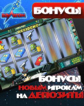 бесплатные игровые автоматы playfortuna