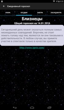 Ежедневный гороскоп apk screenshot