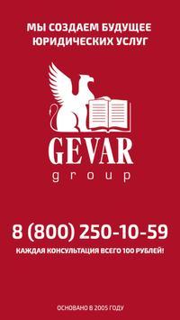 Gevar Group poster