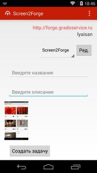 Screen 2 Forge screenshot 2