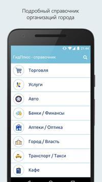 ГидПлюс - городской справочник poster