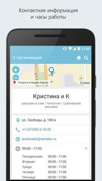 ГидПлюс - городской справочник apk screenshot