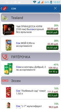Поймай акцию! Йошкар-Ола apk screenshot