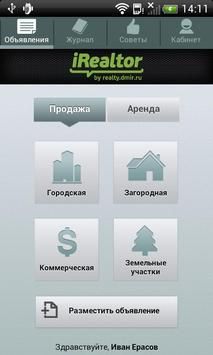 iRealtor screenshot 5